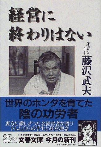 藤沢武夫「経営に終わりはない」