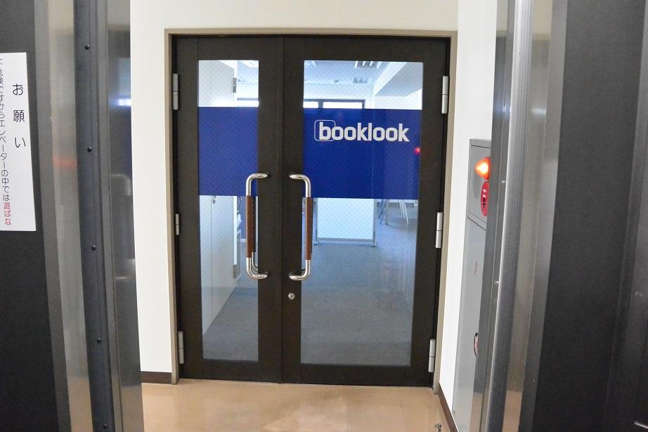 ブックルックチーム 調布オフィスの入り口。ここでエンジニアがシステム開発を行っています。