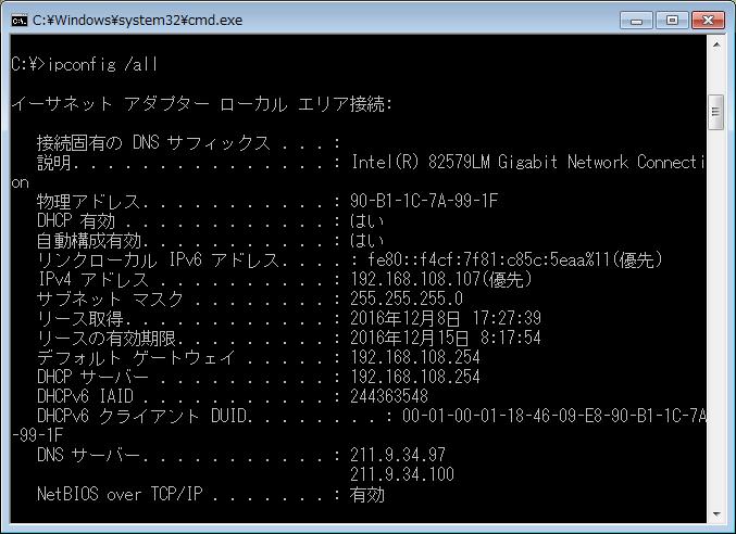 ipconfig /all コマンド
