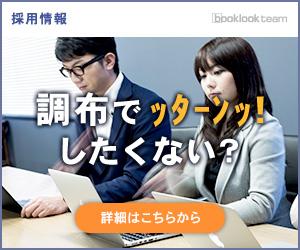 株式会社ブックルックチームの採用情報