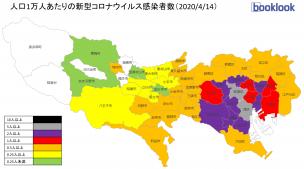 東京 都 新型 コロナ 市町村 別