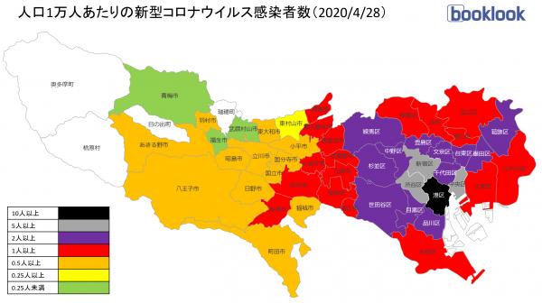 西 東京 市 コロナ 感染 者 数 東京、新たに355人コロナ感染 【西日本新聞ニュース】
